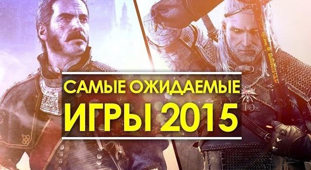 Лучшие игры 2015 года на компьютер и мобильные устройства