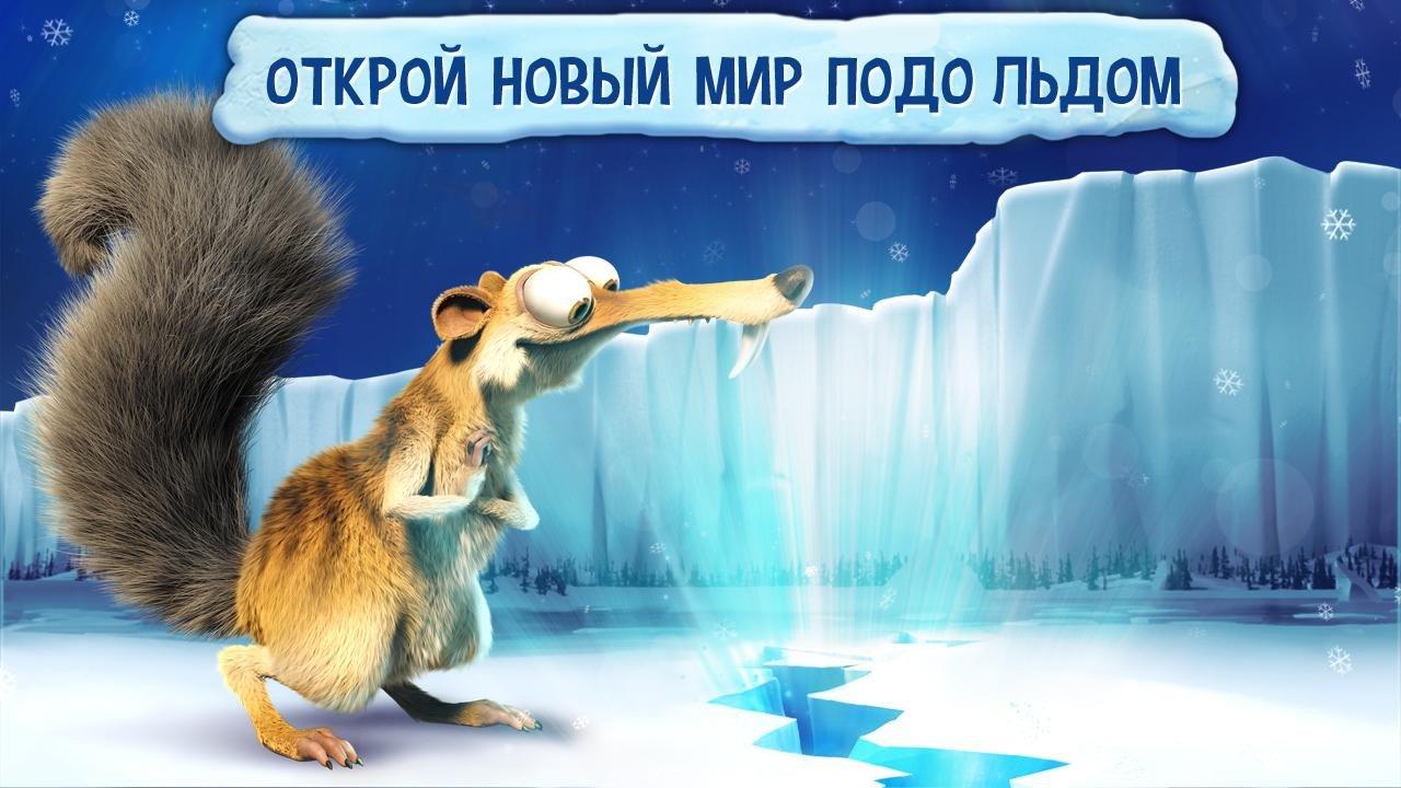 Ледниковый период белка видео игра что случилось с актерами мятежного духа