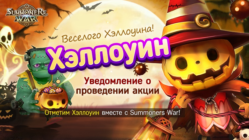 Хэллоун с Summoners War