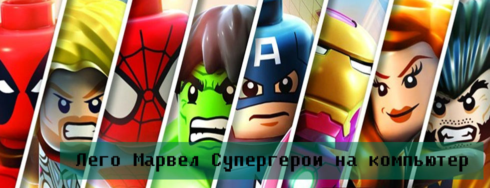 герои игры lego marvel superheroes